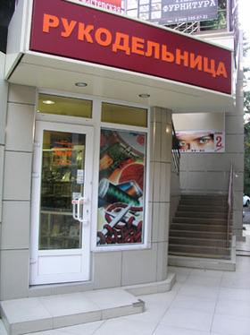 магазин рукодельница пряжа казань